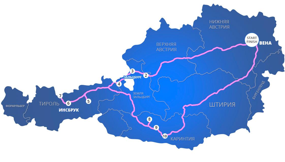 Маршрут 1: Австрия