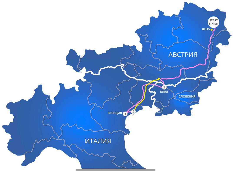 Маршрут 2: Австрия, Словения, Италия